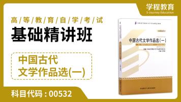 自考中国古代文学作品选(一)00532 免费体验课【学程教育】