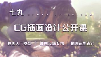七丸精品插画原画零基础入门班