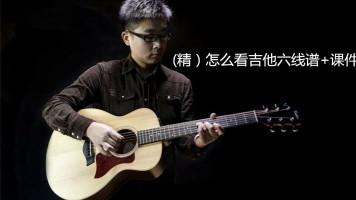 (精)怎么看吉他六线谱+课件