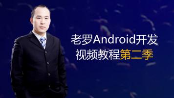 老罗Android开发视频第二季【育知同创】