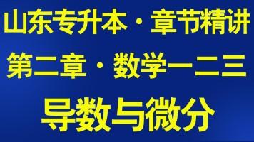 【升本课堂】2022年山东专升本-数学-第二章精讲