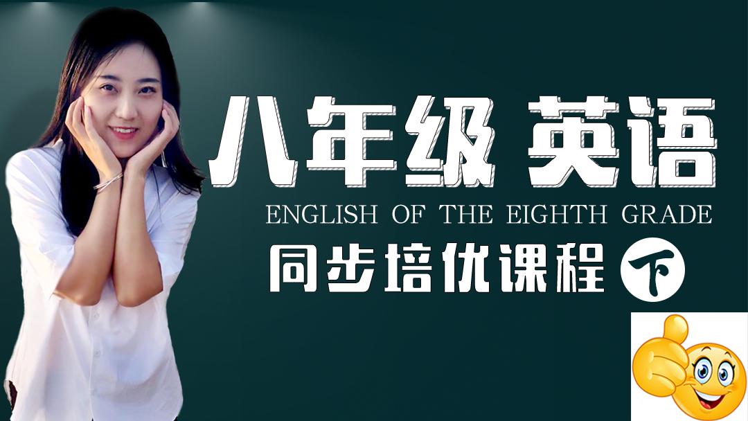初中英语 初二英语 八年级英语下册 基础知识同步课程 练习