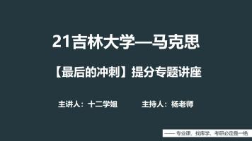 吉林大学/665中国化的马克思主义/943马克思主义基本原理/讲座