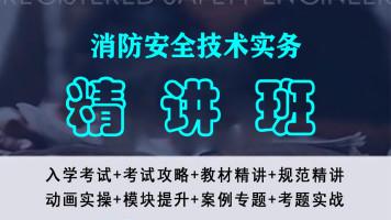 2019消防工程师《消防安全技术实务》精讲班
