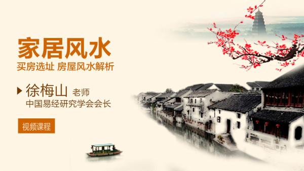 徐梅山家居风水 卧室格局(中国易经研究学会会长)
