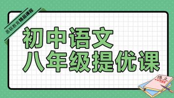 初中语文八年级提优课