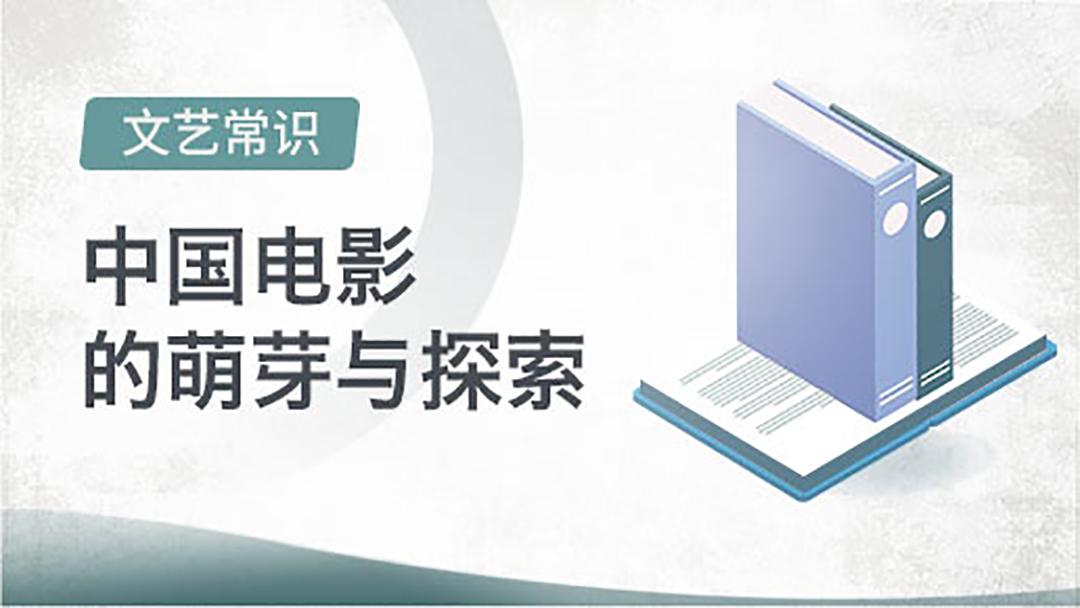编导·中国电影的萌芽与探索