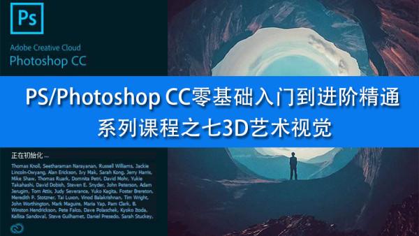 PS/Photoshop cc从入门到精通之七3D艺术视觉