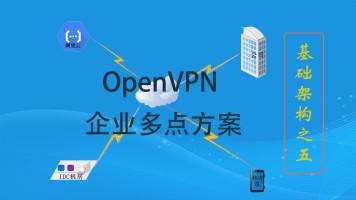 OpenVPN多点企业解决方案(基础架构之五)