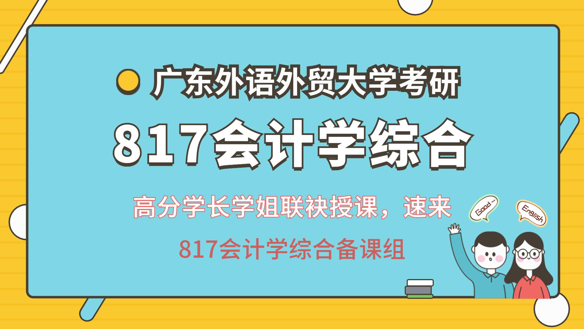 2021广外考研817会计学综合基础班