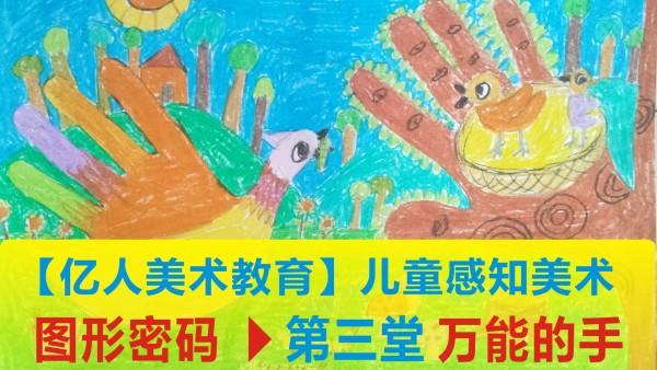 【儿童感知美术】第一阶 图形密码 第三堂-万能的手