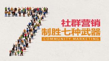 社群营销七种武器|社群推广|社群运营|社群营销