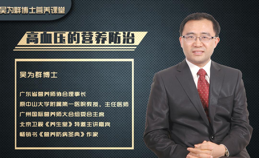 吴为群博士营养课堂:高血压的营养防治