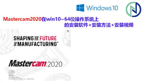 Mastercam2020在WIN10~64位操作系统上面的安装