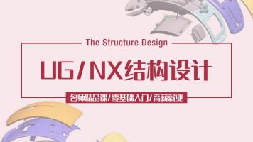 UG/NX产品结构设计入门视频(吾思教育)