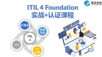 ITIL 4 Foundation 认证+实战训练营