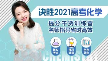 【张梅化学】★2021高考化学高三备考快速提分冲刺训练营