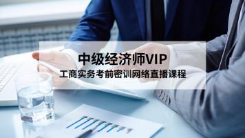 中级经济师VIP-工商实务考前密训网络直播课程