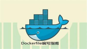 dockerfile语法指令详解视频课程