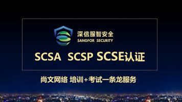 深信服安全SCSA/SCSP/网络安全/信息安全认证