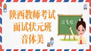 陕西教师考试面试状元班——音体美