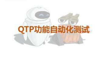 QTP功能自动化测试