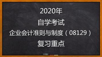 2020年自学考试企业会计准则与制度(08129)自考复习重点