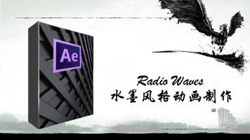 Radio Waves 水墨风格动画制作