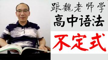 """跟魏老师学高中语法-说式论""""非""""-非谓语动词之不定式"""