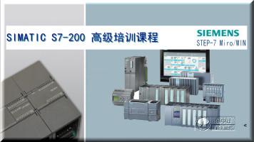 西门子S7200PLC技巧编程高级培训