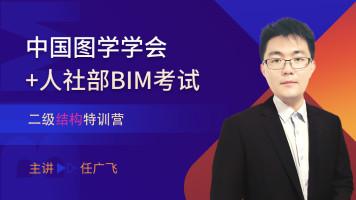 BIM技能等级考试二级结构-特训营