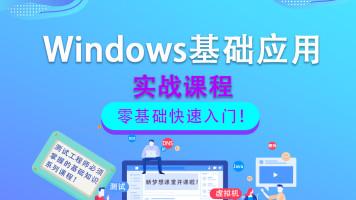 Windows基础应用实战课程
