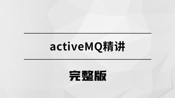 消息中间件-ActiveMQ【马士兵教育】