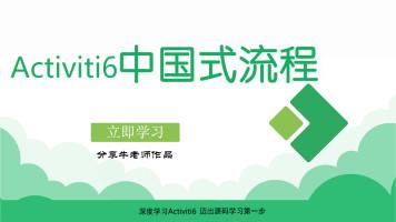 【冀正系列】Activiti工作流中国式流程