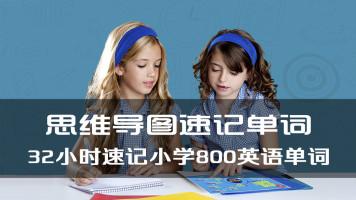 全脑超右脑思维导图速记小学全部6年单词音标语法课程团购价698