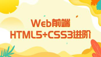 Web前端HTML5+CSS3进阶