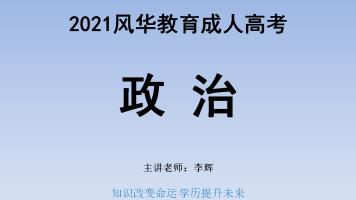 2021风华教育成人高考-政治