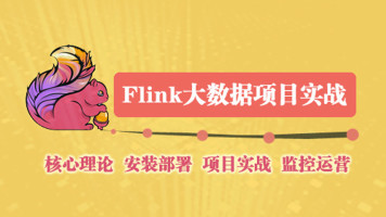 Flink大数据项目实战【大讲台】
