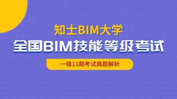 全国BIM技能一级11期考题解析