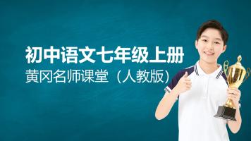 初中语文七年级上册