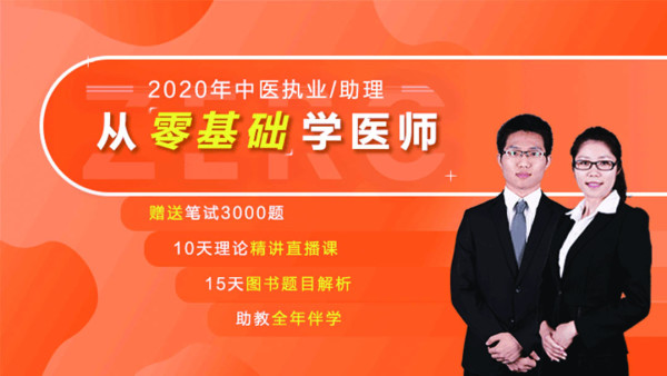 从【零基础】学医师-2020年中医执业助理医师医