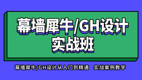 轩锐幕墙犀牛/GH设计实战班
