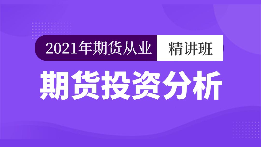 2021年期货从业资格考试-期货投资分析【精讲班】