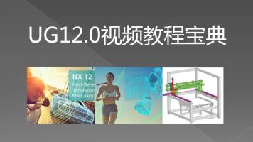UG12.0免费直播建模技巧与产品造型