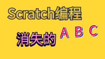 Scratch编程---消失的字母