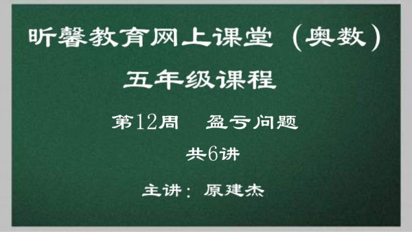 昕馨教育五年级奥数 第12周  盈亏问题(共6讲)