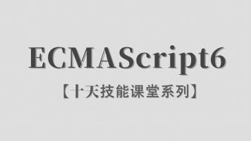 【李炎恢】ECMAScript6 / 十天技能课堂