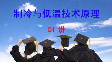 西安交通大学 制冷与低温技术原理 51讲