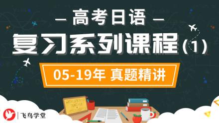免费 高考真题05-19年精讲 复习系列课程(1)