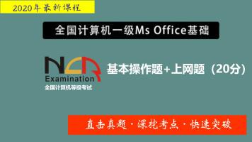 计算机等级考试一级MS Office上网题+基本操作题精讲班